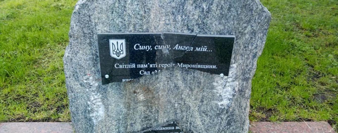 Вандал разбил памятную доску матерям погибших воинов АТО в Мироновке