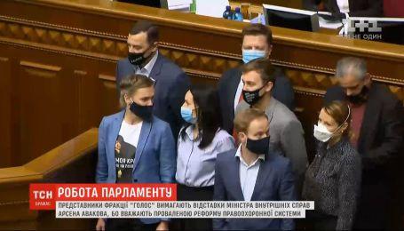 """Відставки міністра внутрішніх справ Арсена Авакова вимагає фракція партії """"Голос"""""""