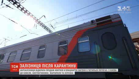 """Залізниця після карантину: """"УЗ"""" відкрила продаж квитків у плацкартні вагони"""