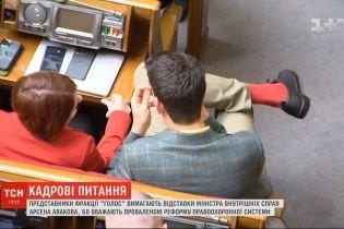 Рада після карантину: призначення нових міністрів та вимоги звільнити Авакова