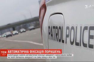 Только за сутки - благодаря нарушителям ПДД - бюджет Украины пополнился на 8 миллионов гривен