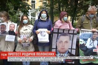 """""""Я имею право быть свободным"""": под посольством Франции протестовали родственники пленных"""