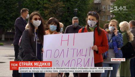 В Ивано-Франковске медики протестуют, потому что депутаты не могут официально утвердить нового руководителя больницы
