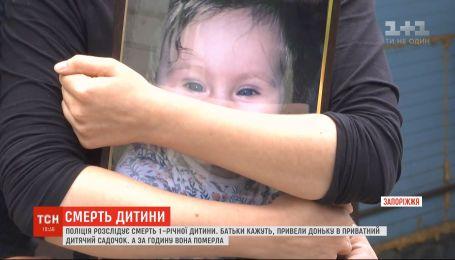 В нелегальном запорожском садике умерла однолетняя девочка