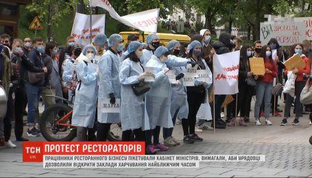 Протест под Кабмином: рестораторы требовали разрешения открыть свои заведения