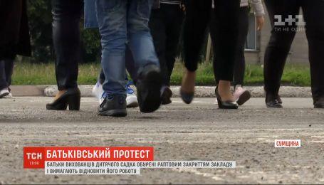 Родительский протест: в Сумской области родители требовали возобновить работу садика, перекрыв дорогу