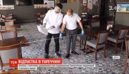 Украина и Турция договорились о возобновлении туристических поездок от 1 июля