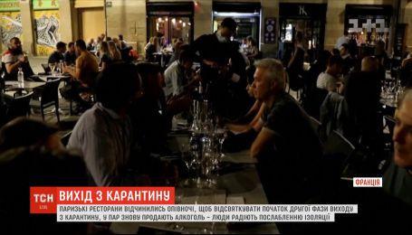 Радіють послабленням: у Парижі відчинились ресторани, а у Південній Африці дозволили купувати алкоголь