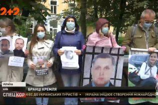 Под посольством Франции прошла акция родственников пленных украинцев