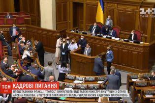 Робота ВР: депутати запланували низку нових кадрових призначень