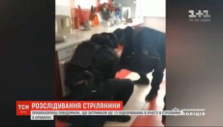Правоохранители сообщили, что задержали еще 13 подозреваемых в стрельбе в Броварах
