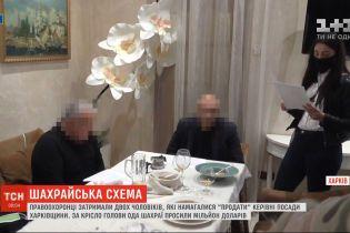 """У Харкові затримали двох чоловіків, які намагалися """"продати"""" керівні посади"""