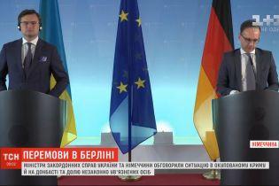 МИД Украины и Германии обсудили оккупированый Крым, Донбасс и судьбу незаконно заключенных