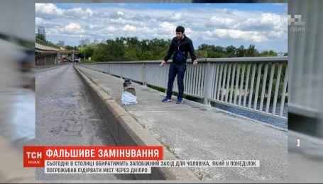 У Києві обиратимуть запобіжний захід для чоловіка, який погрожував підірвати міст Метро