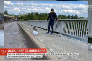 В Киеве будут избирать меру пресечения для мужчины, который угрожал взорвать мост Метро