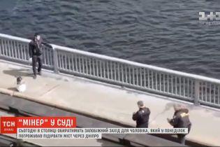 Суд изберет меру пресечения для псевдоминера моста Метро в Киеве