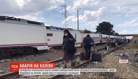 Трагедия на путях: в Испании скоростной поезд влетел во внедорожник
