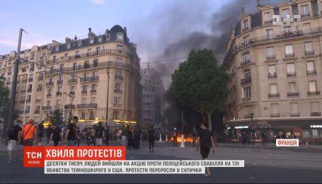 У Парижі десятки тысяч человек вышли на акцию против полицейского произвола