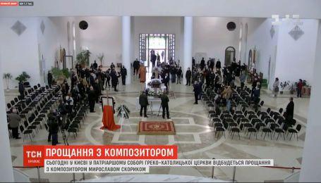 Прощание с композитором Мирославом Скориком состоится в Патриаршем соборе УГКЦ