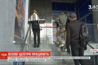 У Луцьку після карантину відновив роботу польський візовий центр