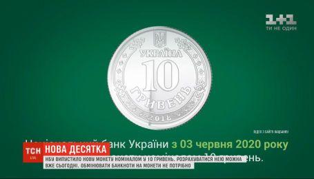 В Украине ввели в оборот монету номиналом в 10 гривен