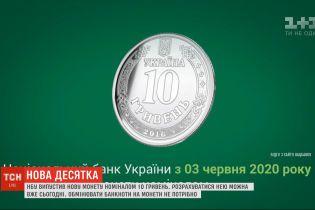 Нова десятка у гаманці: Нацбанк випустив у обіг нову монету номіналом 10 гривень