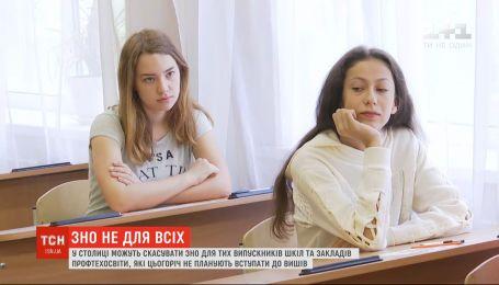 Кличко предложил отменить в Киеве ВНО для тех, кто не будет вступать в этом году в ВУЗ