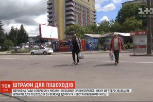 Депутати хочуть уп'ятеро збільшити штрафи для пішоходів