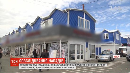 """Поліція відкрила ще два кримінальні провадження через стрілянину на ринку """"7 кілометр"""" під Одесою"""