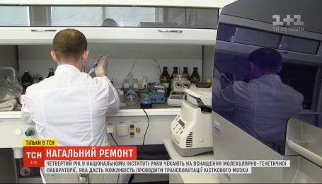 Інститут раку намагається зрушити з мертвої точки трансплантацію кісткового мозку в Україні