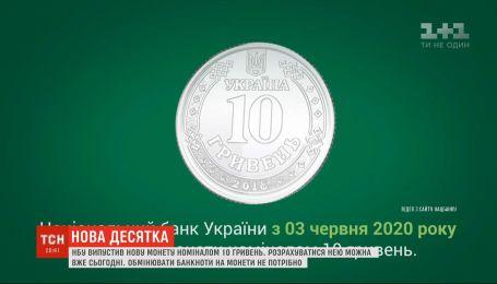 Найбільша і найважча: як виглядає нова десятка і чи потрібно обмінювати банкноти на монети