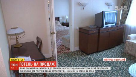 Фонд держмайна продає 16-річний готель, який будували лише для однієї зустрічі трьох президентів