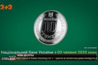 Нацбанк випустив нову монету номіналом 10 гривень