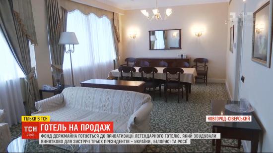 """Мармур, джакузі та панорамні вікна: """"Кучмівський"""" готель у Чернігівській області готуються виставити на торги"""