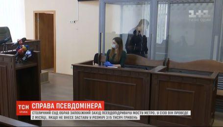 2 місяці за гратами, або 315 тисяч гривень застави: суд визначив долю псевдомінера мосту Метро