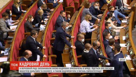 Кадровый день в ВР: депутаты запланировали несколько правительственных назначений