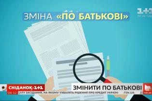 Українцям можуть дозволити змінювати по батькові