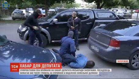 Сотрудники СБУ поймали на взятке депутата горсовета Запорожья
