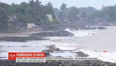 Зірвані дахи, поламані дерева, обірвані лінії електропередач: на узбережжі Індії вирує руйнівна стихія