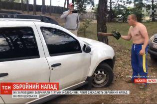 С молотками и оружием: группа молодых людей набросилась на машину, в которой сидели полицейские
