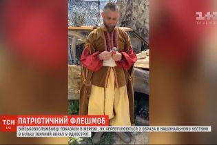 ТСН розповість, як українські військовослужбовці взяли участь у патріотичному флешмобі