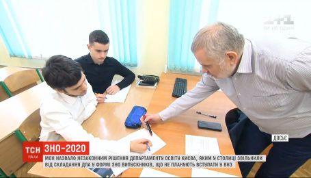 Міносвіти розкритикувало рішення Києва, яке скасовує для частини учнів ДПА