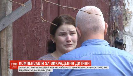 Жінка вимагає 200 тисяч гривень моральної компенсації у волонтерки, яка викрала її дитину