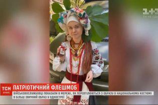 Патриотический флешмоб ТСН покажет трансформации украинских военных
