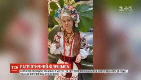 Патріотичний флешмоб: ТСН покаже трансформації українських військових