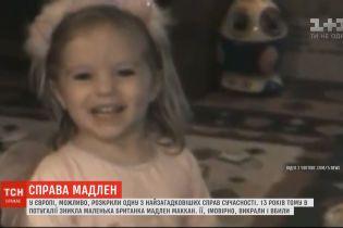 Неожиданная развязка: пропавшую 13 лет назад маленькую британку похитил и убил 43-летний немец