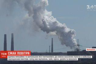 Отруйне повітря: 15 українських міст щороку потрапляють до списку особливо забруднених