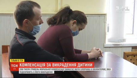 200 тисяч гривень компенсації: мати 3-річного хлопчика вимагає виплату від волонтерки-викрадачки