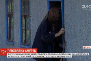 Жительница Одесской области почти 5 месяцев скрывала смерть матери ради пенсии