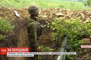Найгарячіші місця на фронті: як тримають оборону бійці ЗСУ в Кримському, Оріховому та Новотошківському
